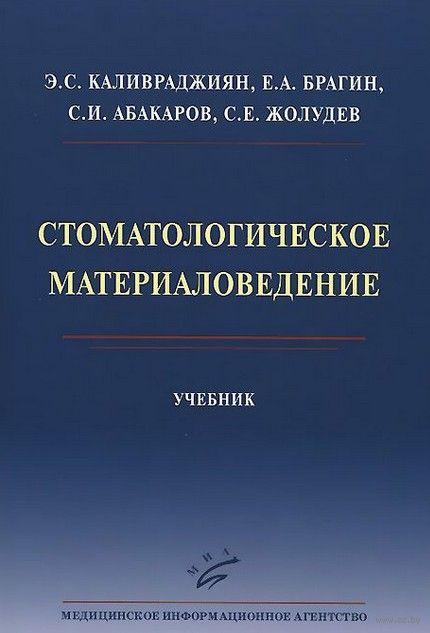 Стоматологическое материаловедение. Учебник. Эдвард каливраджиян.