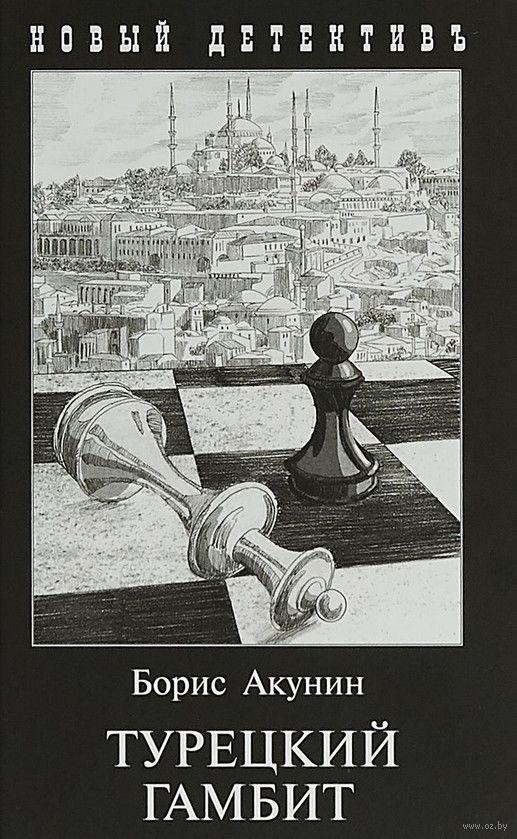 Электронную книга турецкий гамбит