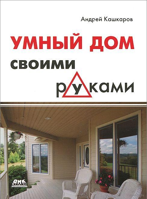 Умный дом кашкаров ап