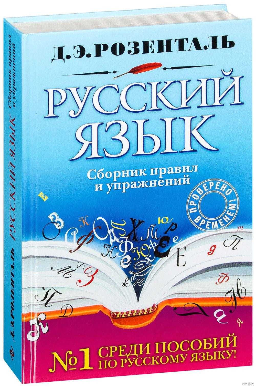 Книги русского языка скачать