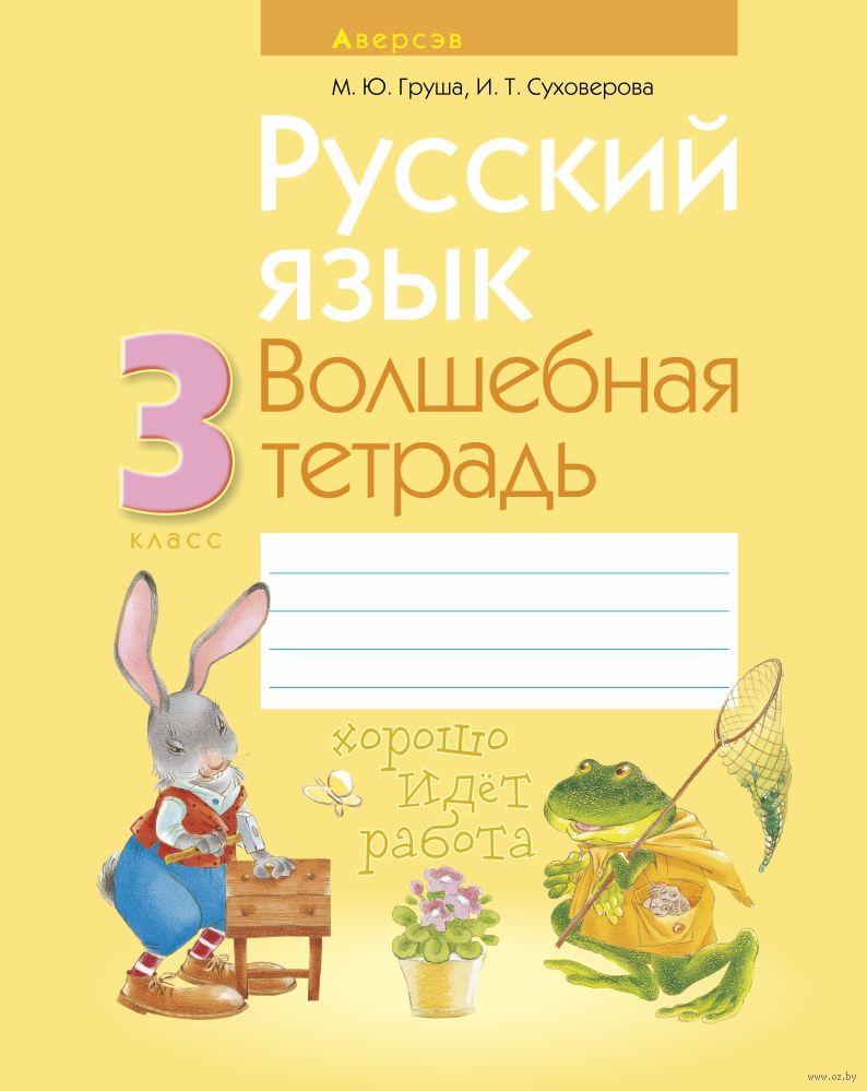 Решебник по русскому языку 3 класс верниковская грабчикова