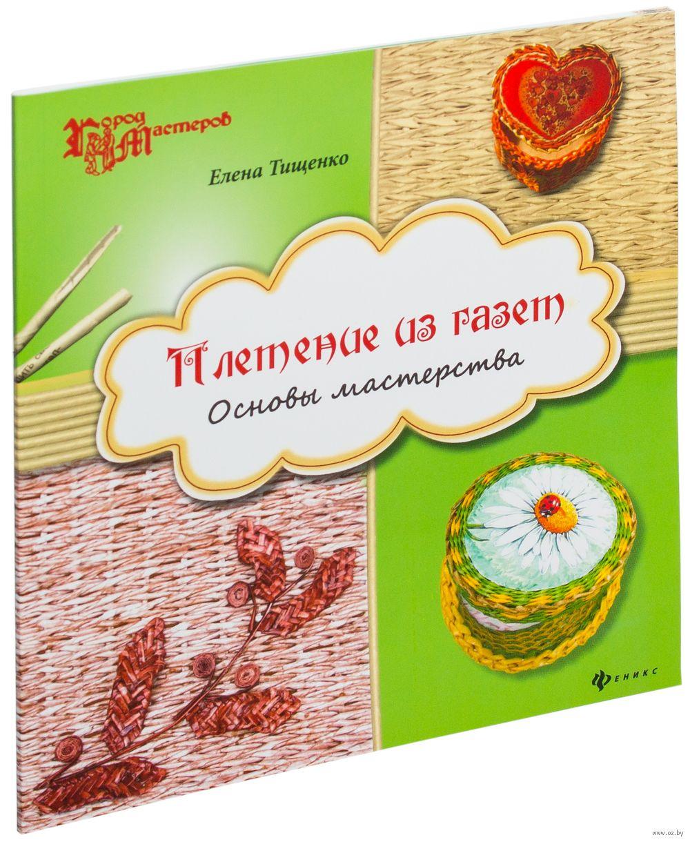 Книга плетение из газет елена тищенко скачать