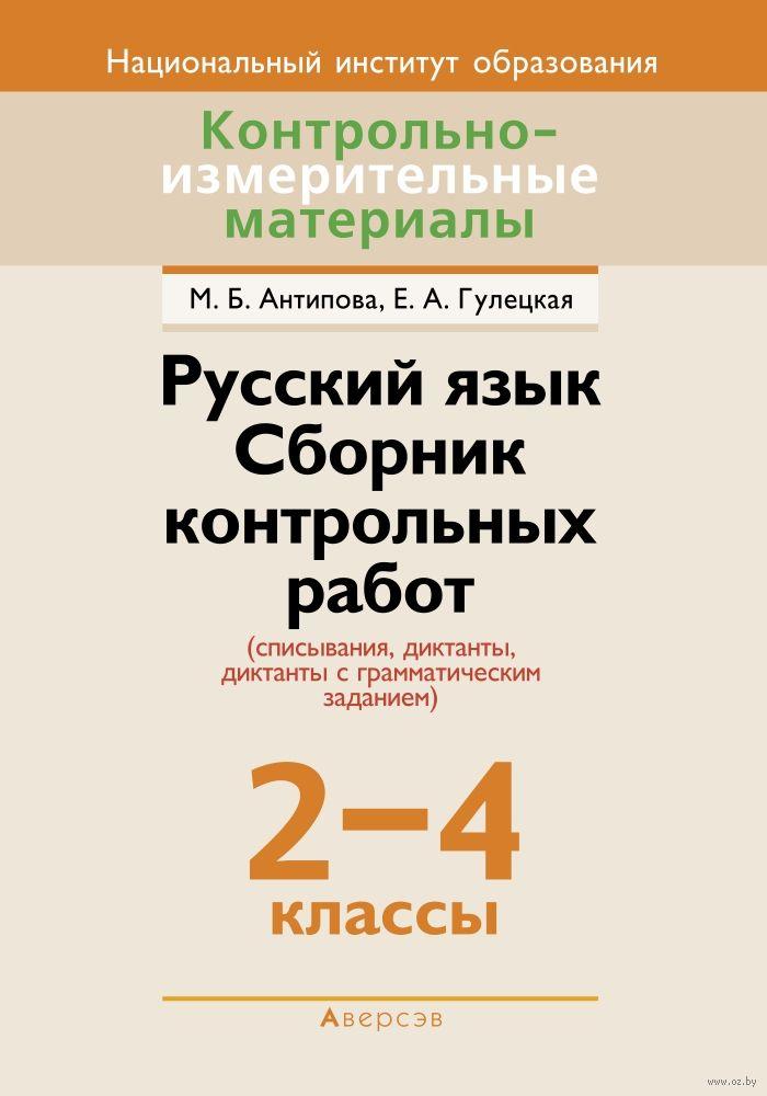 Русский язык Сборник контрольных работ классы Маргарита  Сборник контрольных работ 2 4 классы фото картинка