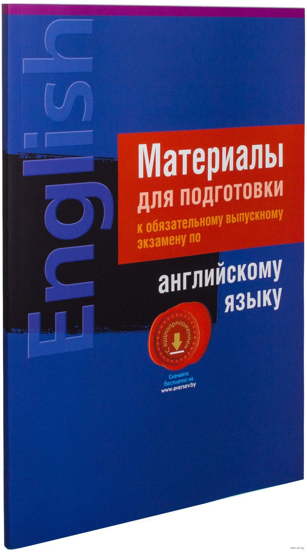 Английский Язык Материалы Для Подготовки К Выпускному Экзамену Решебник