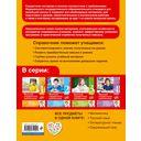 Полный справочник школьника: 1-й класс — фото, картинка — 1