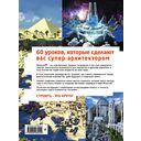 Minecraft. Пошаговое руководство по строительству — фото, картинка — 1