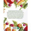 Большая иллюстрированная энциклопедия разумно ленивого огородника и садовода — фото, картинка — 16