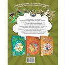 Лягушка-путешественница и другие сказки о животных — фото, картинка — 9