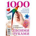 1000 лучших подарков и поделок своими руками (Комплект из 5 книг) — фото, картинка — 1
