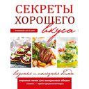 Секреты хорошего вкуса. Вкусные и полезные блюда (Комплект из 3-х книг) — фото, картинка — 1