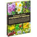 Большая книга садовода и огородника — фото, картинка — 16