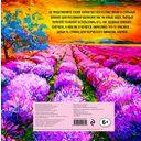 Блокнот для художественных идей. Лавандовые поля (255x255 мм) — фото, картинка — 1