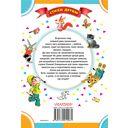 Стихи для детского сада — фото, картинка — 10