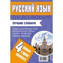 Русский язык. Лучшие словари (Комплект из 4-х книг) — фото, картинка — 1