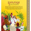 Библия для малышей — фото, картинка — 8