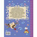 Маленький Мук и другие сказки — фото, картинка — 14