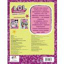 L.O.L. Surprise. Наклей и раскрась (розовая) — фото, картинка — 3