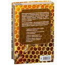Большая энциклопедия пчеловода — фото, картинка — 16