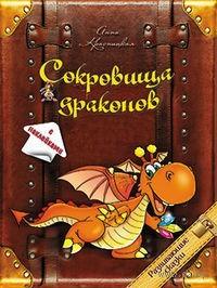 Сокровища драконов. Анна Красницкая