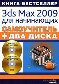 Самоучитель 3ds Max 2009 для начинающих (+ 2 DVD)