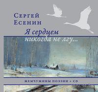 Я сердцем никогда не лгу... (+ CD). Сергей Есенин