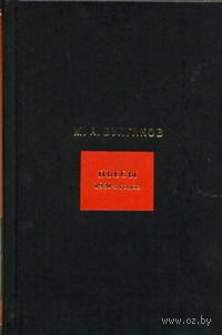 М. А. Булгаков. Собрание сочинений в 8 томах. Том 4. Пьесы 1920 годов
