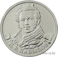 2 рубля - Генерал-лейтенант Д.В. Давыдов