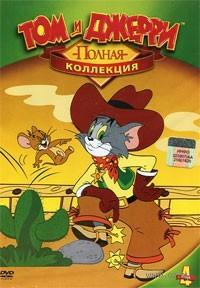 Том и Джерри. Выпуск 4