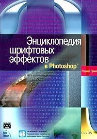 Энциклопедия шрифтовых эффектов в Photoshop (+ CD)