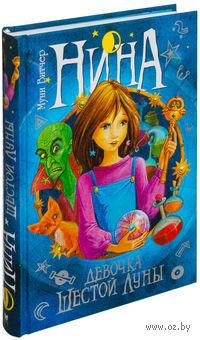 Нина. Девочка Шестой Луны. Книга 1. Муни Витчер