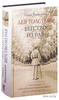 Лев Толстой. Бегство из рая. Павел Басинский