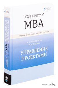 Управление проектами. Полный курс MBA. Михаил Дубовик, Алексей Полковников