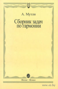 Сборник задач по гармонии. Андрей Мутли