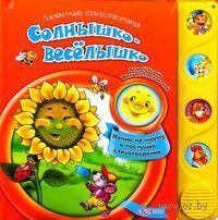 Солнышко-веселышко. Книжка-игрушка
