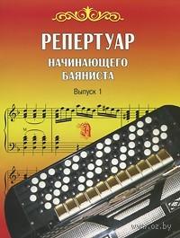 Репертуар начинающего баяниста. Выпуск 1. В. Астахов