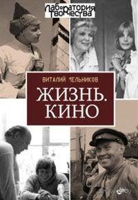 Жизнь. Кино. Виталий Мельников