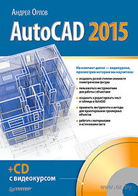 AutoCAD 2015 (+ CD)