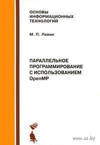 Параллельное программирование с использованием OpenMP. М. Левин