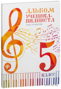 Альбом ученика-пианиста. Хрестоматия. 5 класс. Галина Цыганова
