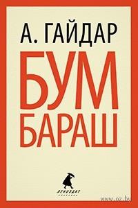 Бумбараш. Аркадий Гайдар