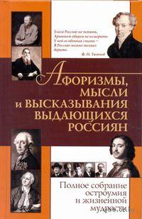 Афоризмы, мысли и высказывания выдающихся россиян. Полное собрание остроумия и жизненной мудрости. Елена Агеева