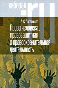Права человека, правозащитная и правоохранительная деятельность. Алексей Автономов