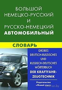 Большой немецко-русский и русско-немецкий автомобильный словарь. Владимир Богданов, Владимир Надеждин