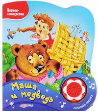 Маша и медведь. Книжка-игрушка