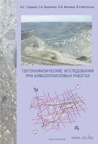 Тектонофизические исследования при алмазопоисковых работах