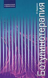 Ботулинотерапия. Карманный справочник. И. Оддерсон