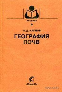 География почв. Владимир Наумов