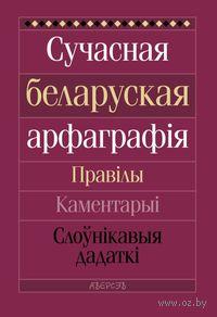Сучасная беларуская арфаграфія. Акадэмічны даведнік. А. Лукашанец
