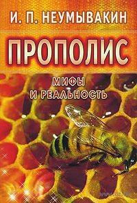 Прополис. Иван Неумывакин