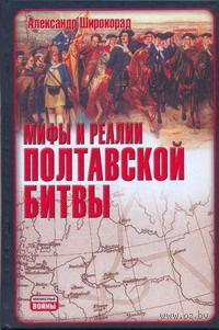 Мифы и реалии Полтавской битвы. Александр Широкорад